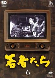 フジテレビ開局50周年記念DVD 若者たち 6