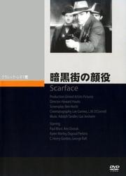 暗黒街の顔役 (1932アメリカ)