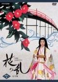 NHK大河ドラマ 花の乱 完全版 Disc.1