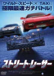 ストリート・レーサー(2008)