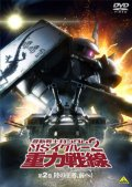 機動戦士ガンダム MSイグルー2 重力戦線 第2巻