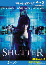 【Blu-ray】シャッター