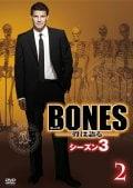 BONES -骨は語る- シーズン3 2