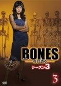 BONES -骨は語る- シーズン3 3