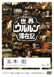 世界ウルルン滞在記 Vol.3 玉木宏