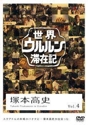 世界ウルルン滞在記 Vol.4 塚本高史