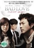 BAD LOVE 〜愛に溺れて〜 Vol.1