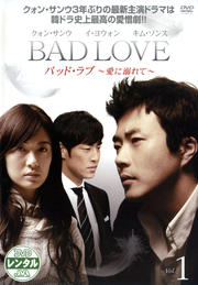 BAD LOVE 〜愛に溺れて〜セット