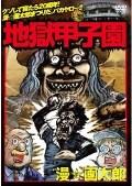 地獄甲子園 (FLASHアニメ)