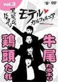 アンジャッシュ・バナナマン モテル・カルフォルニア DARTS LOVE LIVE vol.3