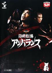DVD 恐怖劇場アンバランス Vol.1