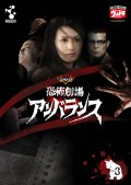 DVD 恐怖劇場アンバランス Vol.3
