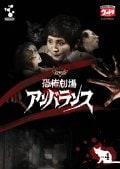 DVD 恐怖劇場アンバランス Vol.4