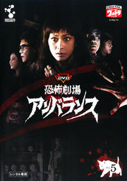 DVD 恐怖劇場アンバランス Vol.5