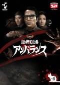 DVD 恐怖劇場アンバランス Vol.6