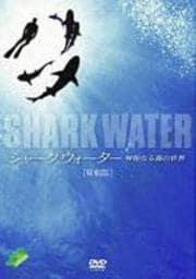 SHARKWATER 神秘なる海の世界 [特別版]