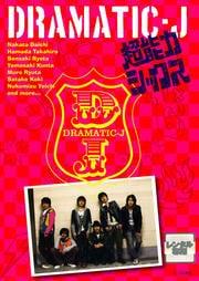 DRAMATIC-J 1 超能力シックス / ...