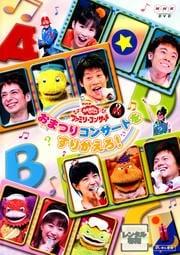 NHK おかあさんといっしょ ファミリーコンサート おまつりコンサートすりかえろ!
