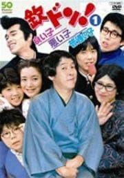 フジテレビ開局50周年記念DVD 欽ドン!良い子悪い子普通の子 1