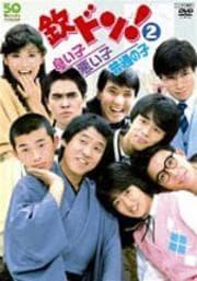 フジテレビ開局50周年記念DVD 欽ドン!良い子悪い子普通の子 2