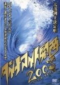 ダイナマイト関西2008 〜オープントーナメント大会〜 2