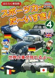 はたらく車別冊 スポーツカー だ〜いすき! 4 世界の車が見れるよ