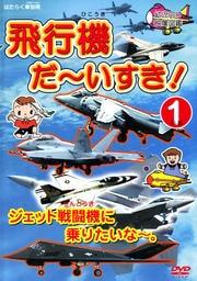 はたらく車別冊 飛行機 だ〜いすき! 1 ジェット戦闘機に乗りたいな〜。