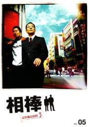 相棒 season 3 5