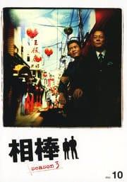 相棒 season 3 10