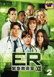 ER緊急救命室 XII <トゥエルブ> 2
