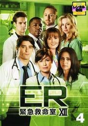 ER緊急救命室 XII <トゥエルブ> 4