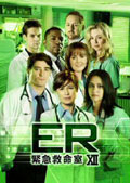 ER緊急救命室 XII <トゥエルブ> 3