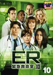 ER緊急救命室 XII <トゥエルブ> 10