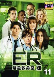 ER緊急救命室 XII <トゥエルブ> 11