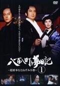 八百八町夢日記 -隠密奉行とねずみ小僧- 第1巻