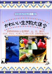 シリーズ・ヴィジアル図鑑 14 かわいい生き物大集合 世界中のかわいい生き物が、山、川、海から イルカ、クマノミ、ペンギン、レッサーパンダ、どれがお気に入り?