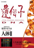 NHKスペシャル 驚異の小宇宙 人体III 遺伝子・DNA 第1集 生命の暗号を解読せよ 〜ヒトの設計図〜