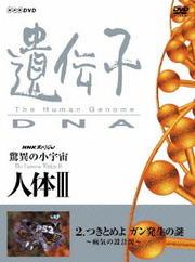 NHKスペシャル 驚異の小宇宙 人体III 遺伝子・DNA 第2集 つきとめよガン発生の謎 〜病気の設計図〜