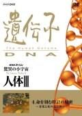 NHKスペシャル 驚異の小宇宙 人体III 遺伝子・DNA 第4集 命を刻む時計の秘密 〜老化と死の設計図〜