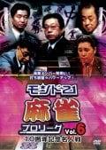 モンド21麻雀プロリーグ 10周年記念名人戦 Vol.6