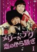 メリー&テグ 恋のから騒ぎ Vol.1