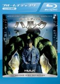 【Blu-ray】インクレディブル・ハルク