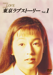 東京ラブストーリー 1