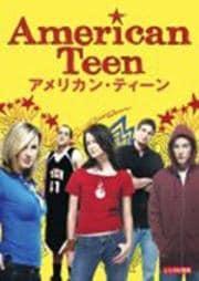アメリカン・ティーン スペシャル・コレクターズ・エディション