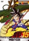 DRAGON BALL THE MOVIES #15 ドラゴンボール 神龍の伝説