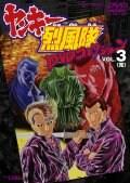 ヤンキー烈風隊 DVDコレクション VOL.3<完>