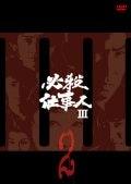 必殺仕事人III VOL.2