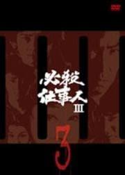 必殺仕事人III VOL.3