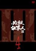 必殺仕事人III VOL.4