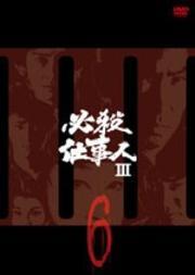 必殺仕事人III VOL.6